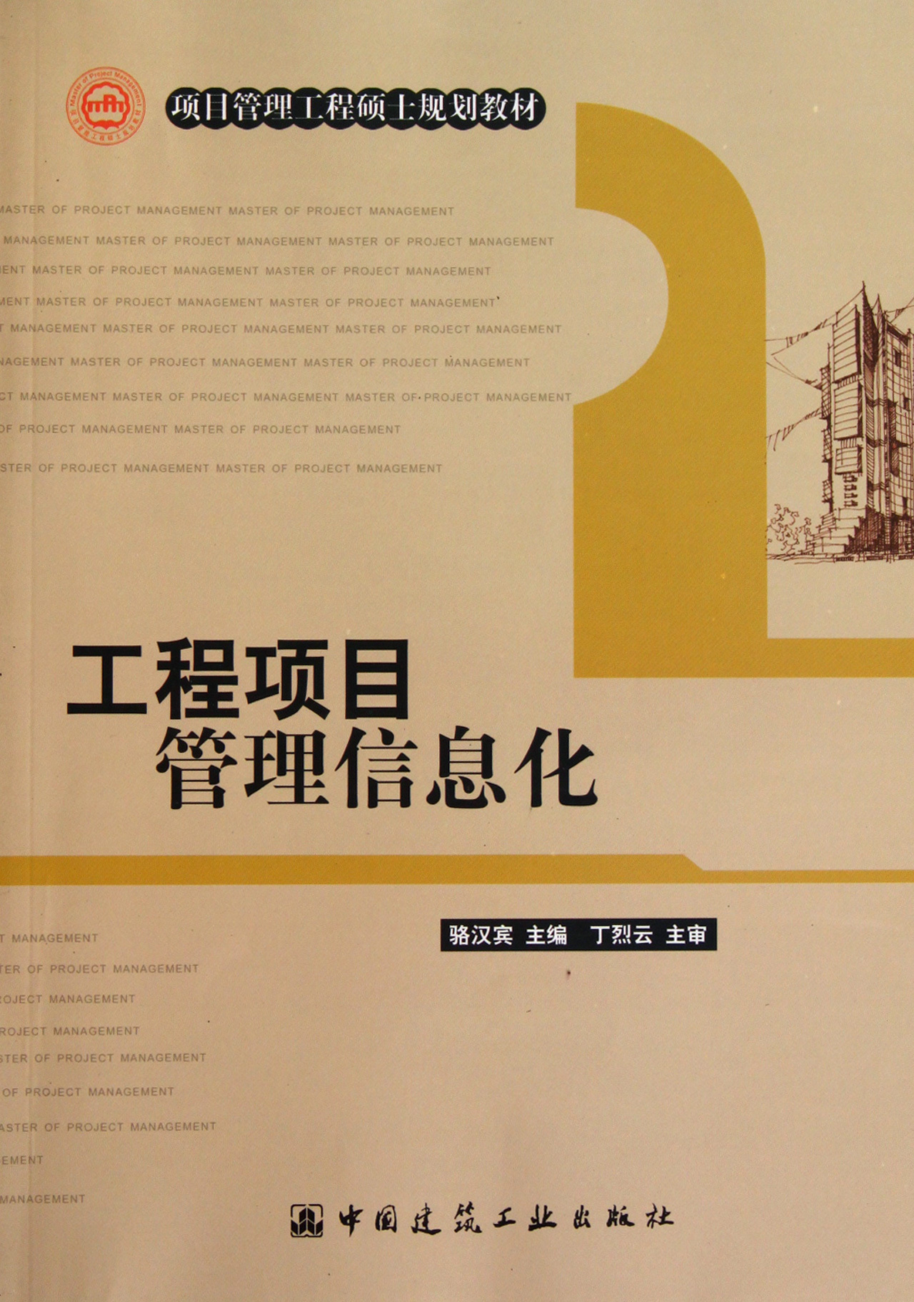 工程项目信息化管理