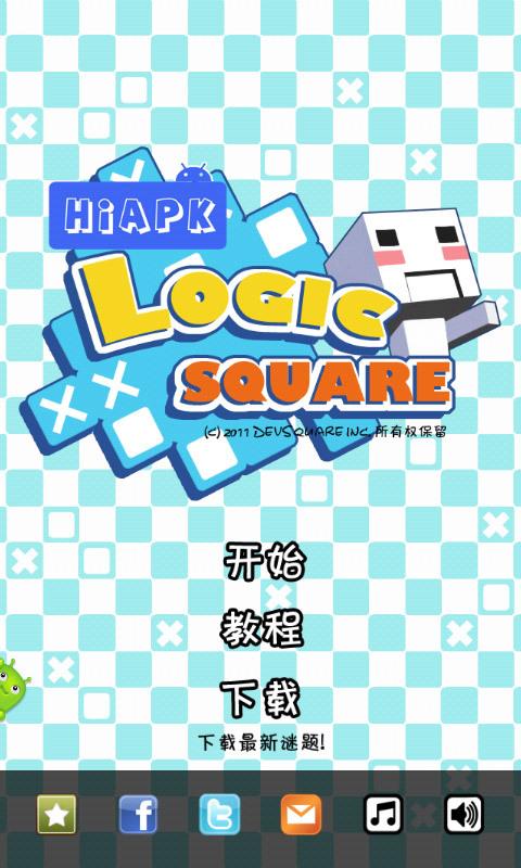 逻辑方块截图1