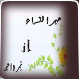 Mehr un Nisa by Nimra Ahmad