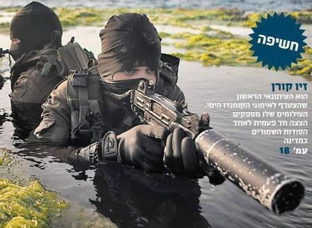 以色列沙漠野小子特种部队