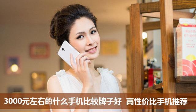 3000元左右的什么手机比较牌子好?3000元高性价比手机推荐