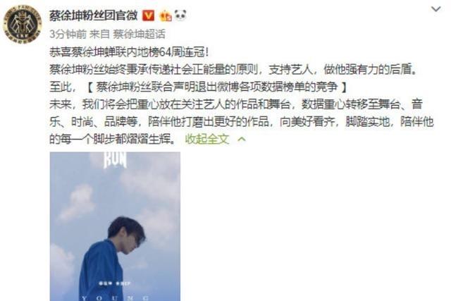 蔡徐坤粉丝宣布退出微博榜单竞争,64周冠军3天被杰伦粉彻底碾压