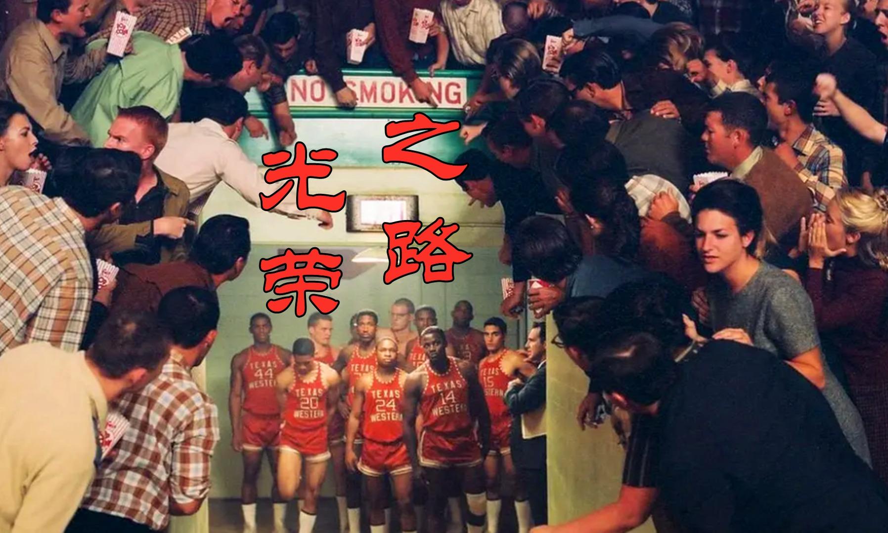 高分篮球电影,一群不被看好的黑人男孩,赢得全国冠军的故事