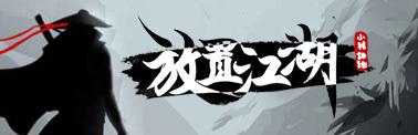 放置江湖WIKI.jpg
