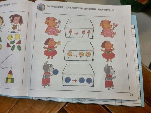 这一题是幼儿园的数学题