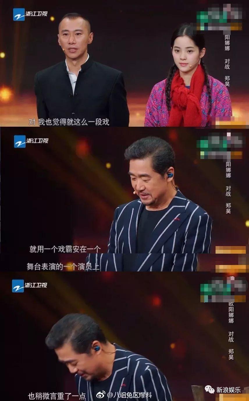 从节目里撕到节目外!欧阳娜娜和郑昊这段表演的争议真不小啊