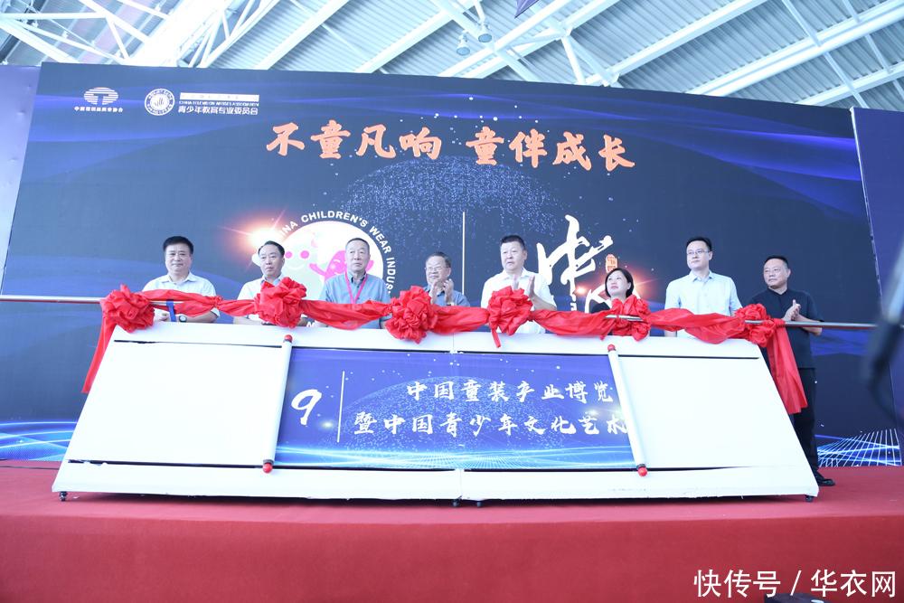 文化助力产业 2019中国童装产业峰会探索未来产业升级之道
