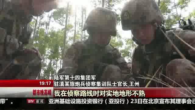 陆军第十四集团军驻滇某旅炮兵侦察兵 以实战化训练提升战斗力