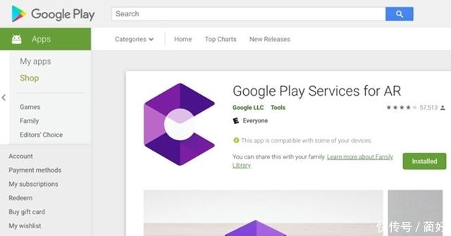 ARCoreApp已改名为GooglePlayServicesforAR