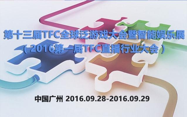 TFC泛游戏大会广州举行