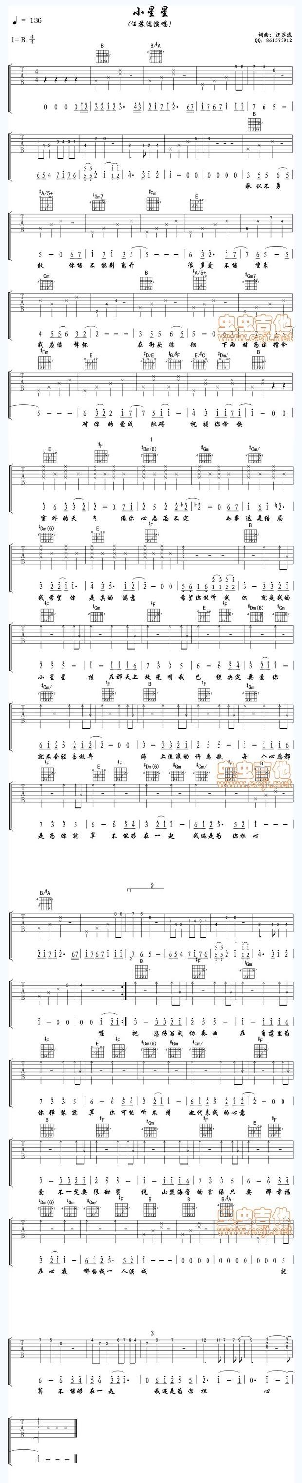 苏泷《小星星》吉他谱