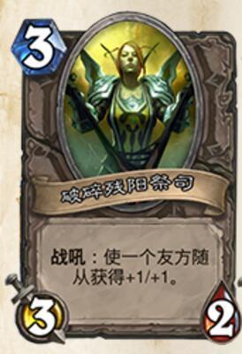 《炉石传说》卡拉赞之夜新卡曝光