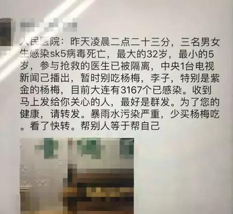 潍坊医生辟谣 吃杨梅不会感染SK5病