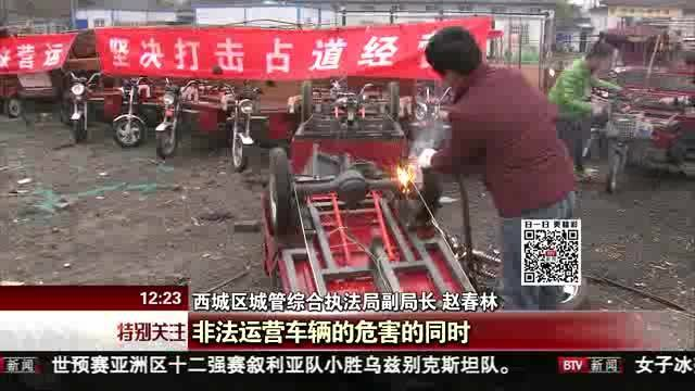 什刹海城管三个月集中查处 50辆非法改装三轮车被销毁