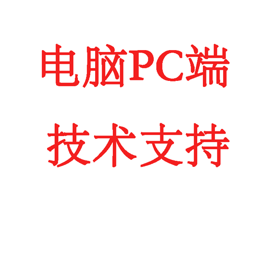 电脑PC端技术支持